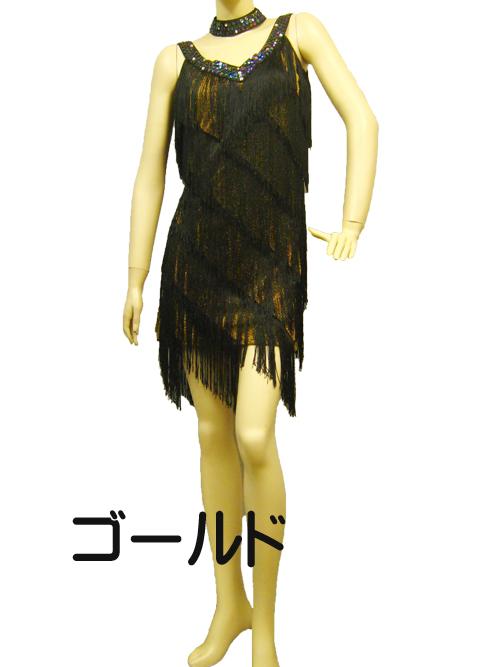 社交ダンス 衣装 ドレス カラオケ ラテンドレス 激安 フリンジカットワンピース シルバー ゴールド