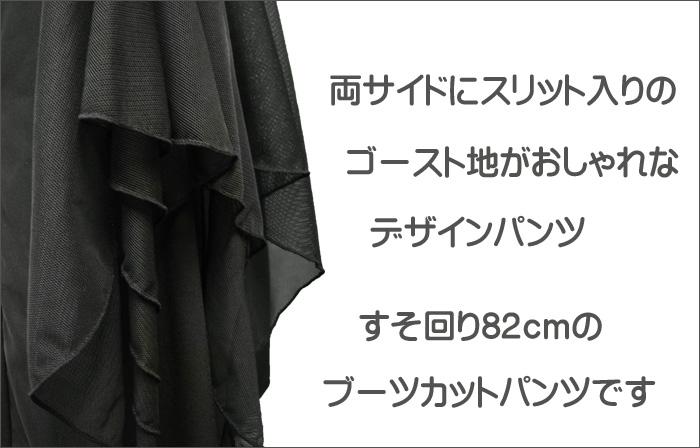 ダンスパンツ レディース 衣装 フレアーパンツ 社交ダンス ストレッチ ラテンパンツ 黒 31548 送料無料