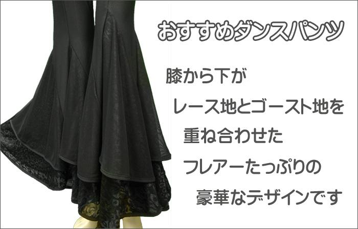 ダンスパンツ レディース 衣装 フレアーパンツ 社交ダンス ストレッチ ラテンパンツ 黒 31549 送料無料