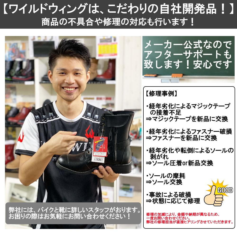 ファルコン WWM-0001ATU [ブラック/レッド](フラッグシップモデル)【厚底】 ◆<送料無料>メーカー公式特典【初回サイズ交換無料】