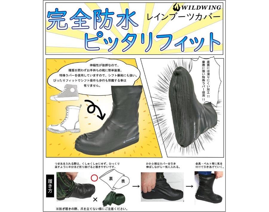 レインブーツカバー SC-001 シューズカバー ◆<送料無料>