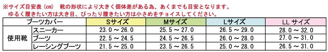 レインブーツカバー SC-001 シューズカバー ◆<送料無料>◇平日正午(12:00)までのご注文で即日出荷!