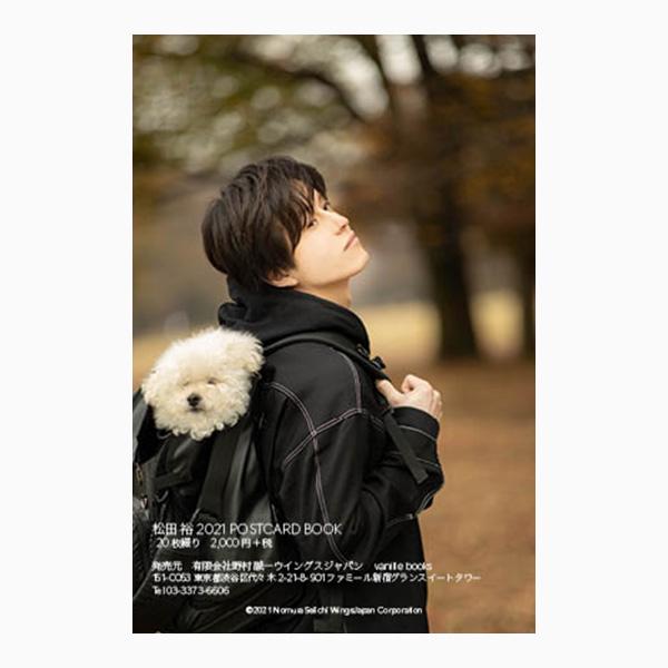 松田裕 BELIEVE2021ポストカードブック
