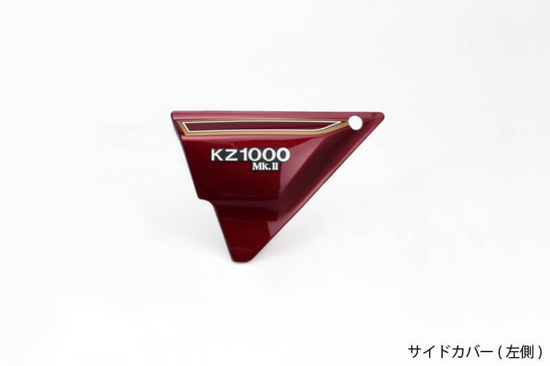 【受注後2ヶ月予定】Z1000MK2/Z750FX-1<ルミナスダークレッド> サイドカバー (左側)