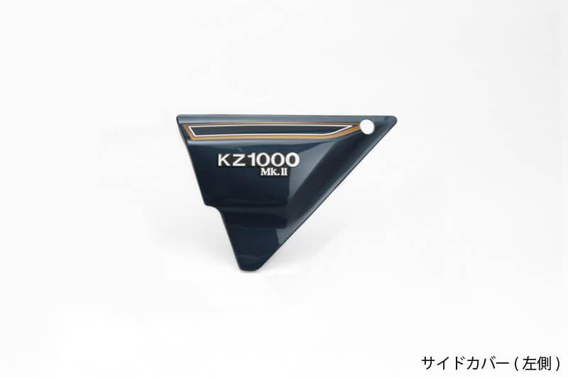 【受注後2ヶ月予定】Z1000MK2/Z750FX-1<ルミナスネイビーブルー> サイドカバー (左側)