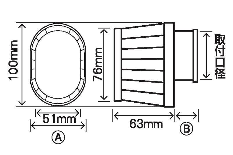 エアフィルター オーバルタイプ (取付口径:50Φ/ブラック・ブラック)