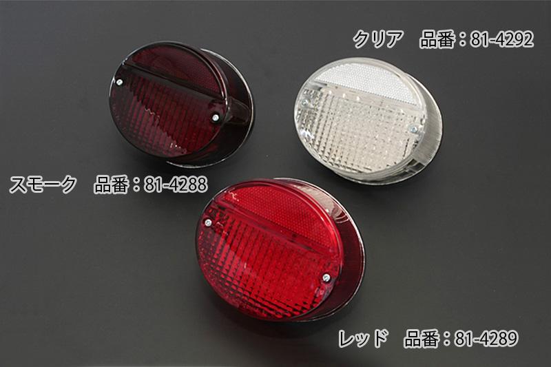 【欠品中】Z2タイプ LEDテールライトコンプリート (レッド)