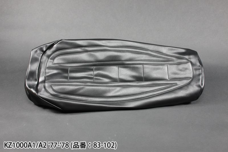KZ1000A1/A2 シートレザー【在庫数10以上】