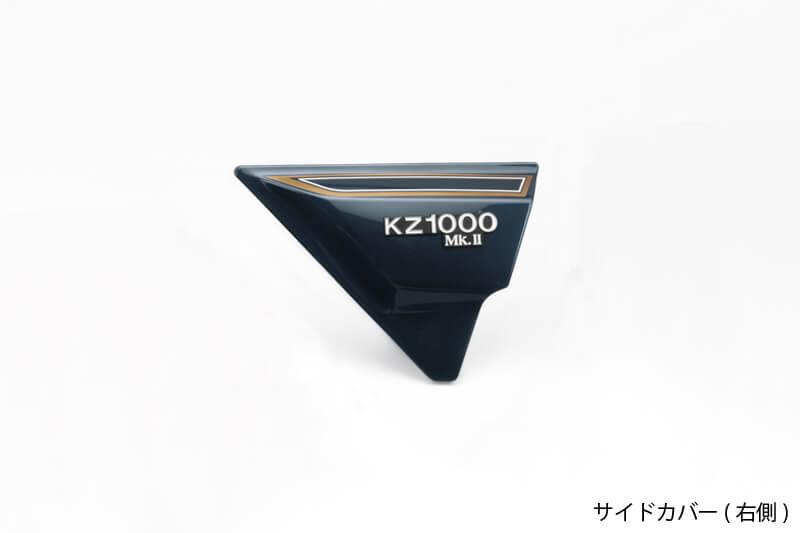 【受注後2ヶ月予定】Z1000MK2/Z750FX-1<ルミナスネイビーブルー> サイドカバー (右側)
