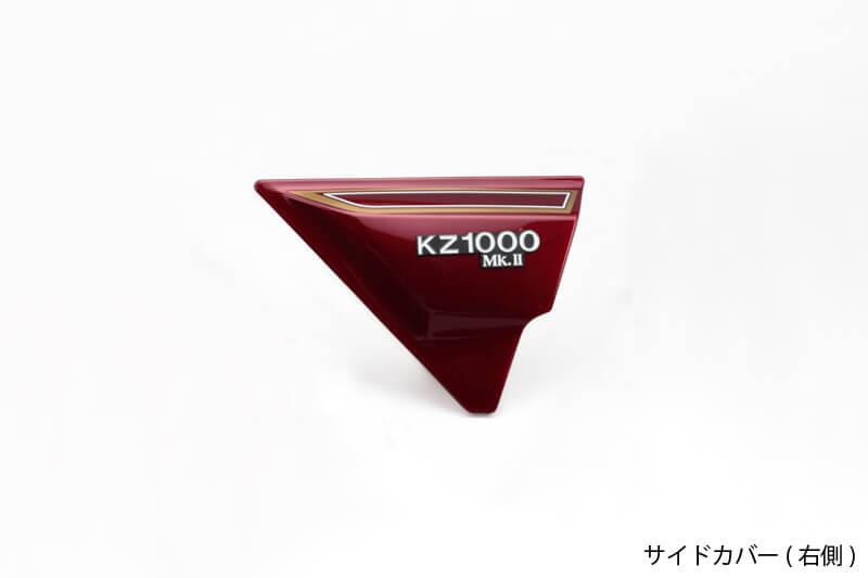 【受注後2ヶ月予定】Z1000MK2/Z750FX-1<ルミナスダークレッド> サイドカバー (右側)