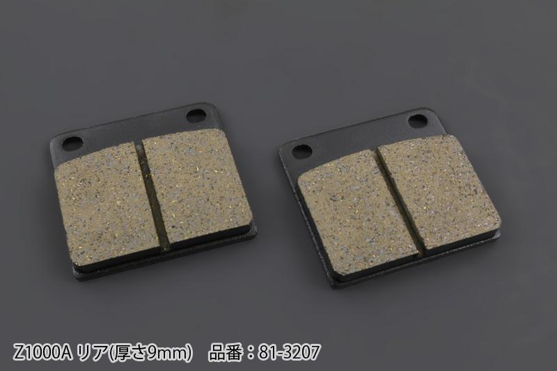 Z1000A ブレーキパッド リア (厚さ9mm)【在庫数10以上】
