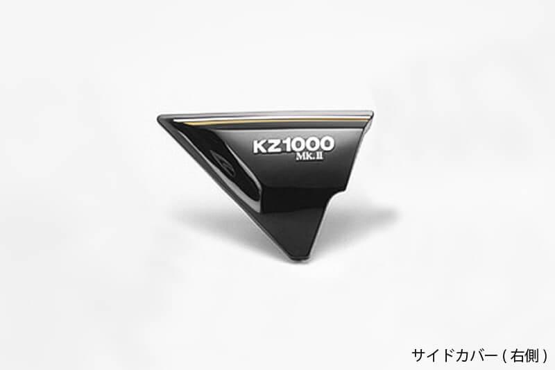 【受注後2ヶ月予定】Z1000H <ブラック> サイドカバー (右側)
