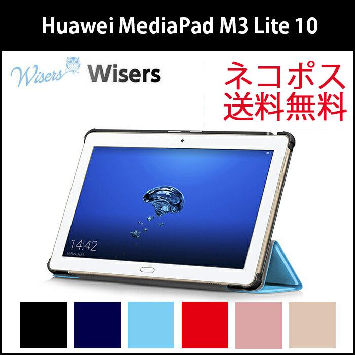 【フィルム付】 wisers Huawei MediaPad M3 Lite 10 wp 10.1インチ [2017 年 新型] [2018 年 新型] タブレット 専用 超薄型 スリム ケース カバー [2017 年 新型] 全6色 ブラック・ダークブルー・スカイブルー・レッド・ローズゴールド・ゴールド