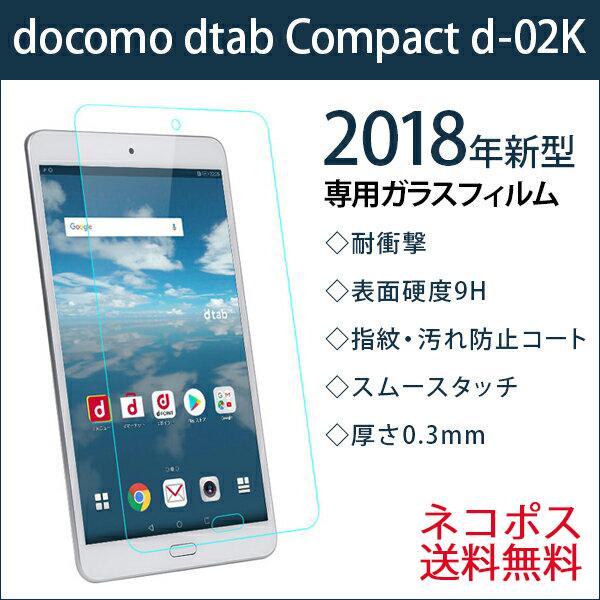 wisers ガラスフィルム docomo dtab Compact d-02K [2018 年 新型] 8.0インチ タブレット 専用 強化ガラス 液晶 保護 ガラス フィルム、耐衝撃、表面硬度9H、指紋・汚れ防止コート、スムースタッチ、0.3mm