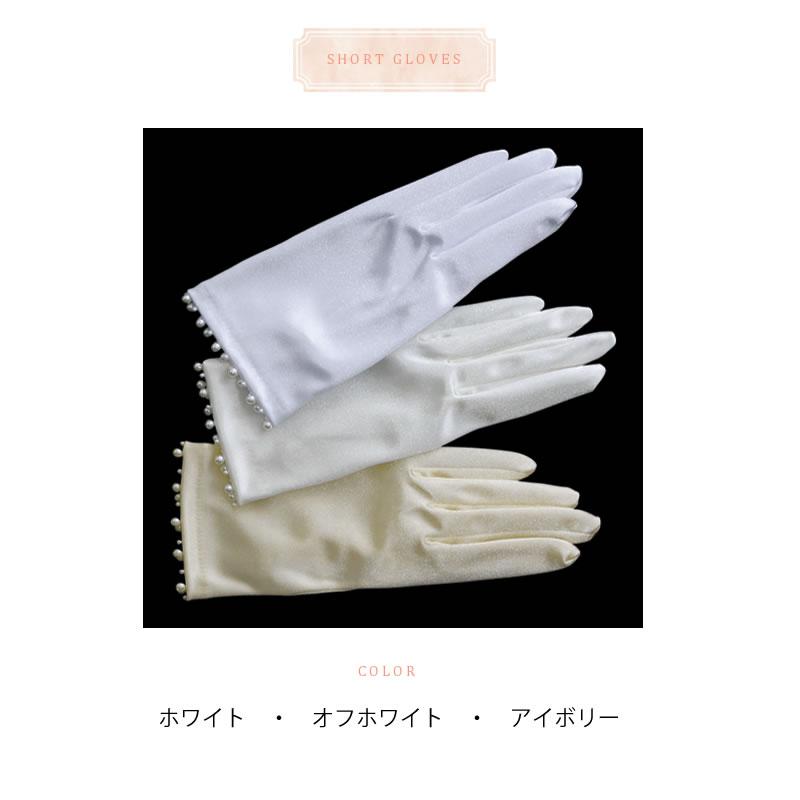 ショートグローブ / 日本製  ★お取り寄せ商品★ご注文から3-5営業日以内に出荷可能