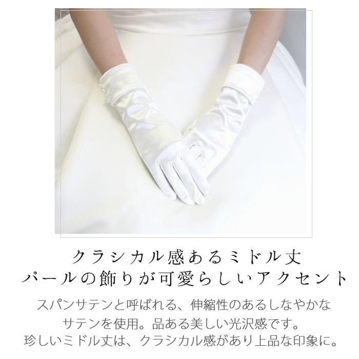 【日本製】ショートグローブ / サテン / パール ★お取り寄せ商品★ ご注文から3-5営業日以内に出荷可能・結婚式・花嫁