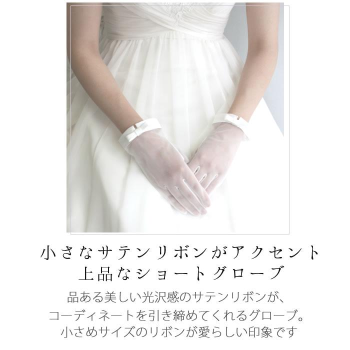 【日本製】ショートグローブ / オーガンジー / サテンリボン ★お取り寄せ商品★ ご注文から3-5営業日以内に出荷可能・結婚式・花嫁