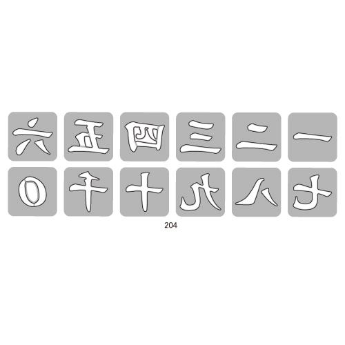204/WonderHouse/ワンダーハウス/ダイ(抜型)/漢数字 数字