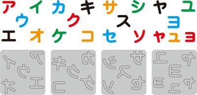 35-J2(1-12)/WonderHouse/ワンダーハウス/スポンジダイ(抜型)/カタカナ&数字 12枚セット