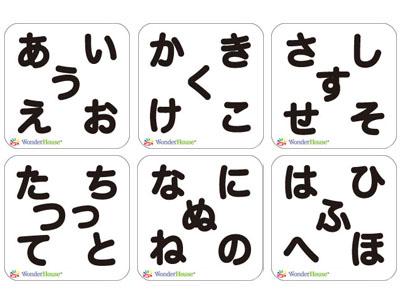 【N50-J1】WonderHouse/ワンダーハウス/ダイ(抜型)/ひらがな 12枚セット