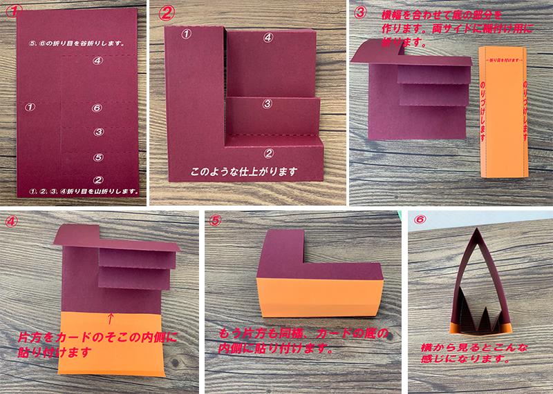 DCM255/ELLENTINA/エレンティーナ/ダイ(抜型)/A2 SIDE STEP UP CARD ステップアップカード左側