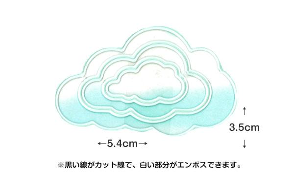 6002-0199/Joy! Crafts/ジョイ・クラフツ/ダイ(抜型)/Clouds 雲