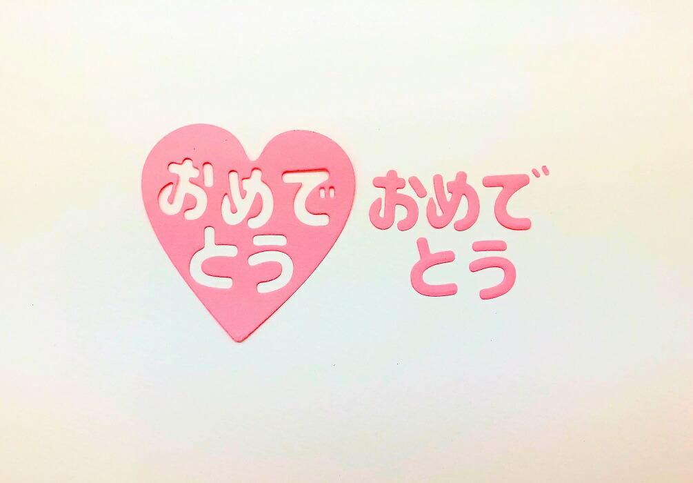 【N42-356】/ワンダーハウス/ダイ(抜型)/ハート おめでとう