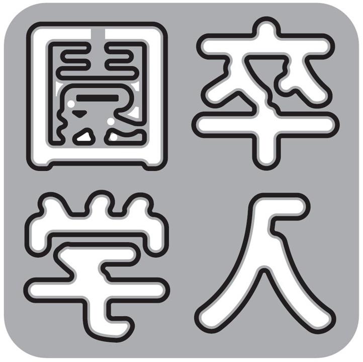 【N42-357】/ワンダーハウス/ダイ(抜型)/卒 入 園 学 漢字(小)