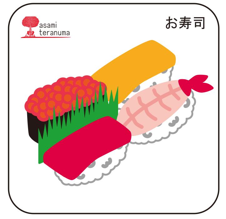 【N42-349】/ワンダーハウス/ダイ(抜型)/お寿司