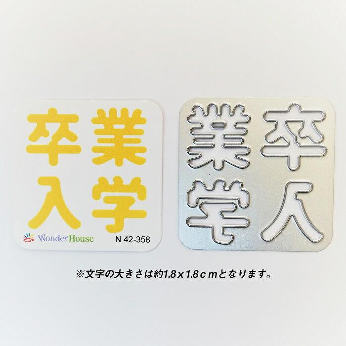 【N42-358】/ワンダーハウス/ダイ(抜型)/卒 入 業 学 漢字(小)