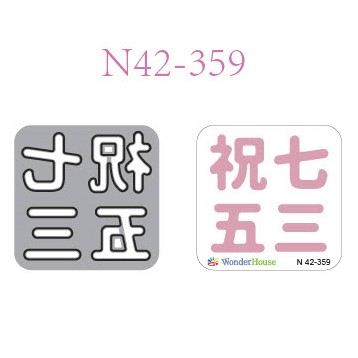 【N42-359】/ワンダーハウス/ダイ(抜型)/七 五 三 祝 漢字(小)