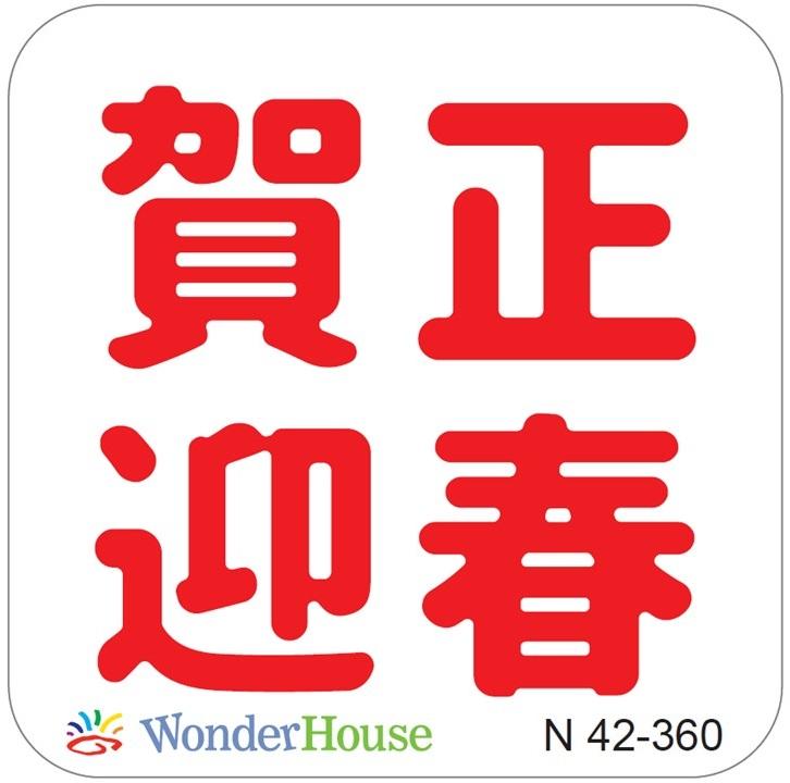 【N42-360】/ワンダーハウス/ダイ(抜型)/賀 正 迎 春 漢字(小)