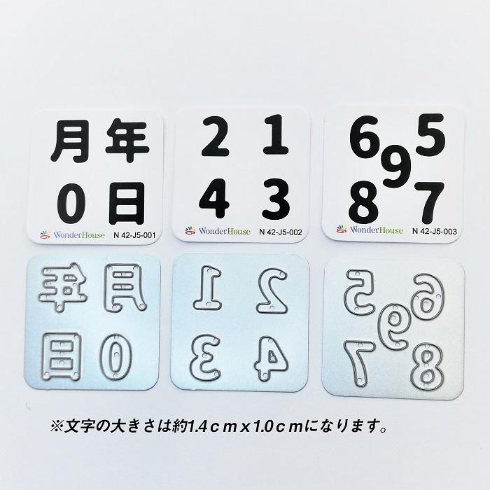 【N42-J5_1-3】/ワンダーハウス/ダイ(抜型)/年 月 日 数字 手作りアルバムセット