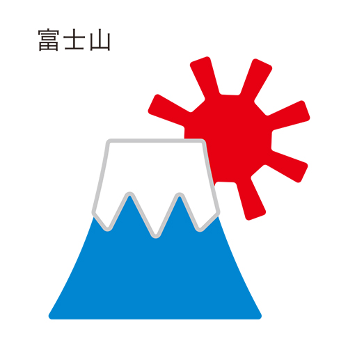 【N42-354】/ワンダーハウス/ダイ(抜型)/Mt.Fuji 富士山 ふじさん