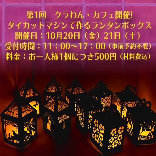 第1回クラわん・カフェ「ダイカットマシンで作るランタンボックス」10/20(金)・10/21(土)開催