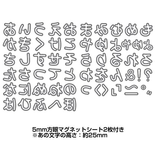 訳あり商品   N153/ワンダーハウス/ダイ(抜型)/ひらがな セット