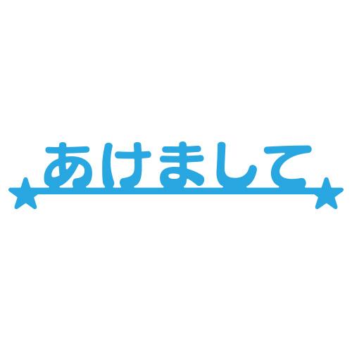 N17-058/WonderHouse/ワンダーハウス/ダイ(抜型)/あけまして ひらがな 文字 テキスト ミニボーダー