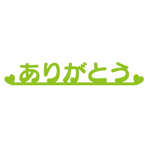 N17-059/WonderHouse/ワンダーハウス/ダイ(抜型)/ありがとう ひらがな 文字 テキスト ミニボーダー