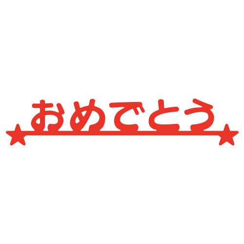 N17-060/WonderHouse/ワンダーハウス/ダイ(抜型)/おめでとう ひらがな 文字 テキスト ミニボーダー