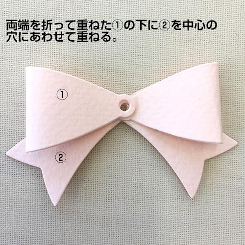 345/WonderHouse/ワンダーハウス/ダイ(抜型)/リボン ribbon 小