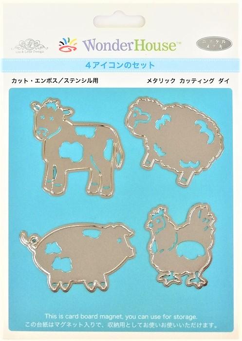 W04-012/WonderHouse/ワンダーハウス/ダイ(抜型)/動物シリーズ 4枚セット  牛 羊 豚 にわとり