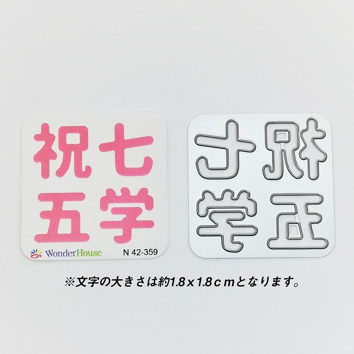 【N42-359-学】/ワンダーハウス/ダイ(抜型)/七 五(三)  学 祝 漢字(小)