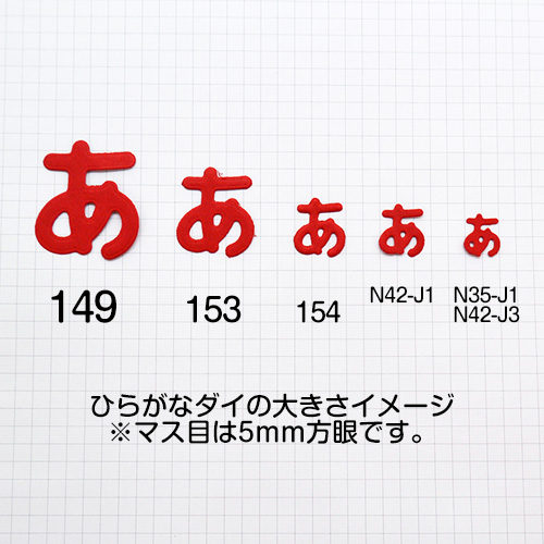 N35-J1(1-12)/WonderHouse/ワンダーハウス/ダイ(抜型)/ひらがな&数字 12枚セット