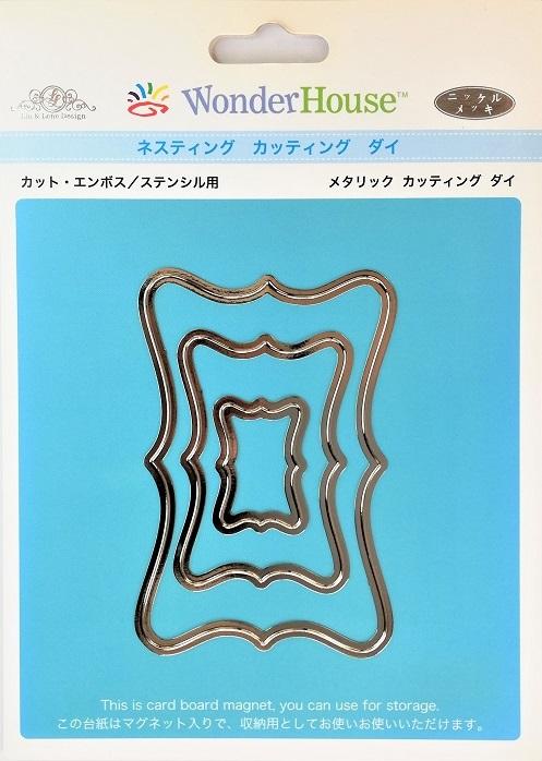 W08-010/WonderHouse/ワンダーハウス/ダイ(抜型)/ネスティング 長方形 レクタングル レイヤー