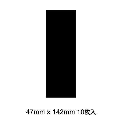 P1-12/WonderHouse/ワンダーハウス/シール付きクラフト紙 ブラック 短冊 10枚セット 47mmx142mm