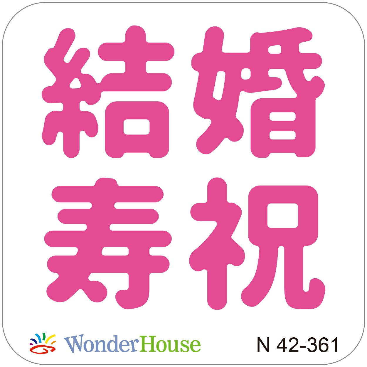 【N42-361】/ワンダーハウス/ダイ(抜型)/結 婚 祝 寿 漢字(小)