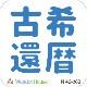 【N42-362】/ワンダーハウス/ダイ(抜型)/古 希 還 暦漢字(小)