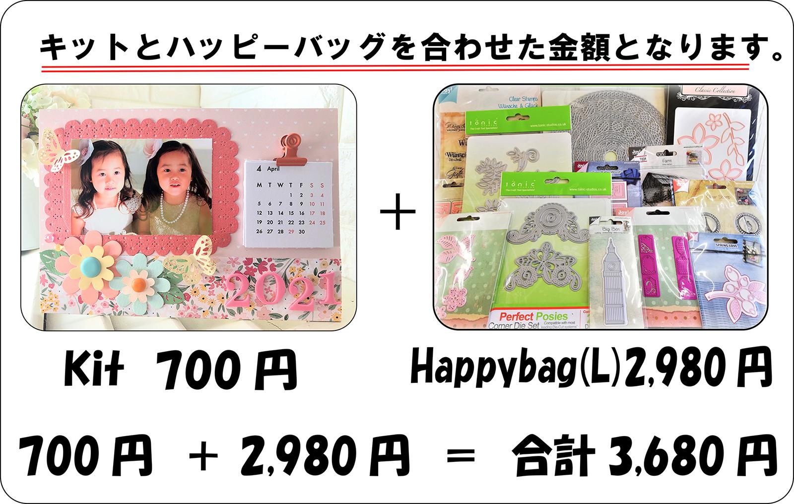 大北美鈴先生 ダイカットで作る 卓上カレンダー & ハッピーバックセット