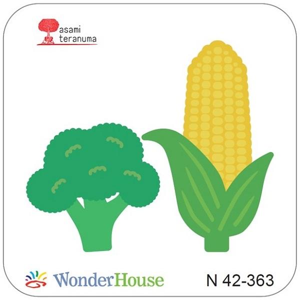 【N42-363】/ワンダーハウス/ダイ(抜型)/野菜 ブロッコリー とうもろこし 寺沼麻美