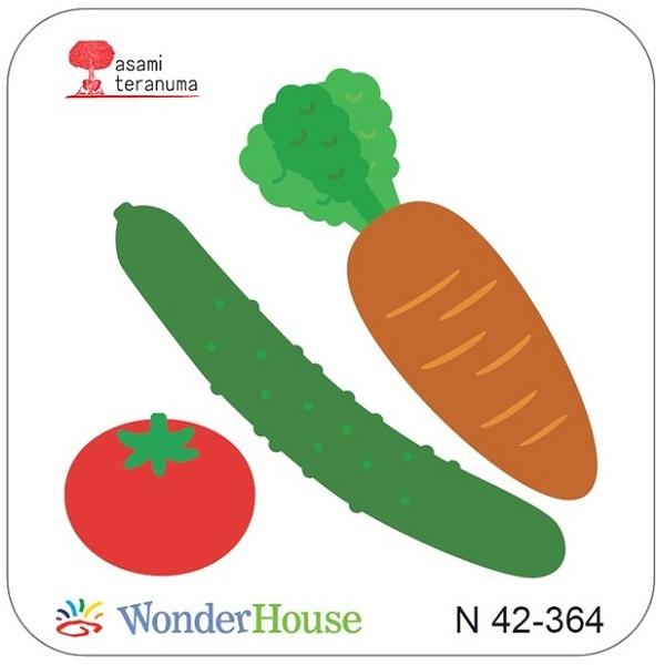 【N42-364】/ワンダーハウス/ダイ(抜型)/野菜 トマト きゅうり にんじん 人参 寺沼麻美